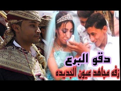زفه اعراس اول زفه يمنيه للعروس والعريس جديد وحصري بصوت مجاهد عيون
