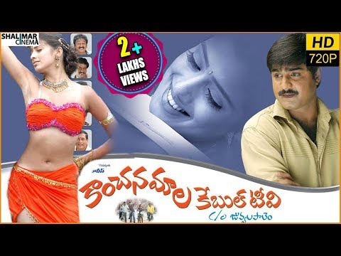 Kanchanamala Cable TV Full Length Comedy Movie || Srikanth, Llakshmi Rai