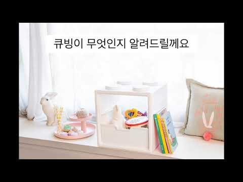 큐빙 제품소개