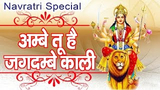 Video Ambey Tu Hai Jagdambey Kali || Mata Ki Aarti || Navratra Special Bhajan #  Ambey Bhakti download in MP3, 3GP, MP4, WEBM, AVI, FLV January 2017