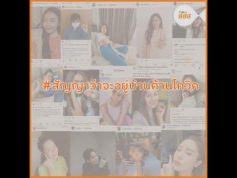 คุณสัญญาแล้วหรือยัง? สสส.ชวนคนไทยทุกคนมาร่วมชูนิ้วก้อย#สัญญาว่าจะอยู่บ้านต้านโควิด หนึ่งในวิธีที่ง่ายที่สุดในการป้องกันการติดเชื้อโควิด -19 ร่วมรับผิดชอบส่วนตัวเพื่อส่วนรวม  มาร่วมกันชูนิ้วก้อยสัญญาว่าจะอยู่บ้านต้านโควิดด้วยกันนะคะ  สามารถติดตามข้อมูลที่เกี่ยวข้องได้ที่ #ไทยรู้สู้โควิด https://www.facebook.com/thaimoph  #Thaihealth #สสส #สุขภาวะ #ไทยรู้สู้โควิด #โควิด #สัญญาว่าจะอยู่บ้าน #สัญญาว่าจะอยู่บ้านต้านโควิด