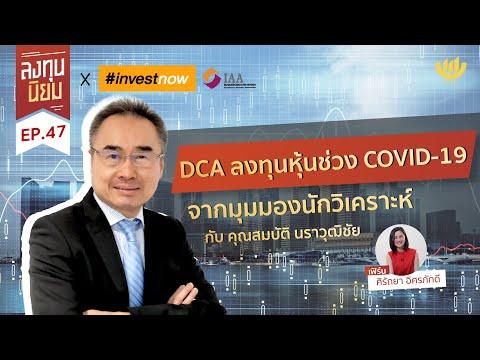 DCA ลงทุนหุ้นช่วง COVID-19 จากมุมมองนักวิเคราะห์ #investnow จับตาทิศทางลงทุน