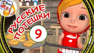 Русские потешки #9. Видео для детей