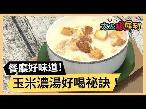 玉米濃湯好喝祕訣  教妳做出餐廳味道