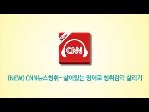 Video of (New)CNN뉴스청취-살아있는 영어로 청취감각 살리기