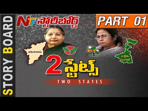 #TwoStates #TwoParties Dominating Indian Politics #AIADMK #TrinamoolCongress – Story Board