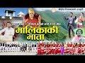 New Deuda Song 2075/2018 || Malikaki Mata - Dharmaraj Neupane  n Sajipta Bam Ft Hemani Dhungal