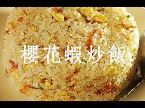 [食譜] 大火快炒才會粒粒分明「櫻花蝦炒飯」~食指大動TV