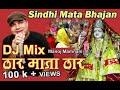 Thar Mata Thar DJ Mix | Sindhi Bhajan | Sindhi Song | Prabhu Laungani | Parmanand Pyasi