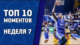 Ike Udanoh and Justin Carter in Top 10 moments of the 7-th week in the VTB United League