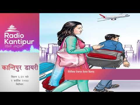 (Kantipur Diary 6:30am - 19 October 2017 - Duration: 19 minutes.)