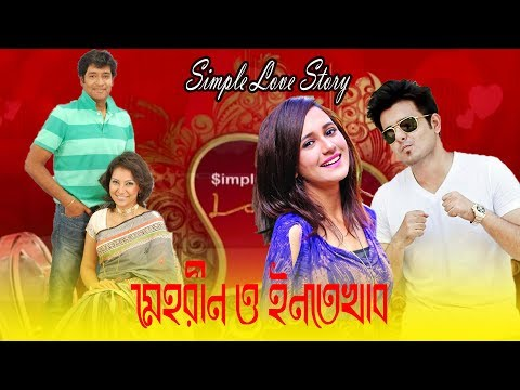 Simple Love Story-12 || Mehreen Mahmud & Intekhab Mahmud