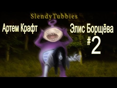 Slendy Tubbies 2 - Элис Борщева и ТелеПуз 2
