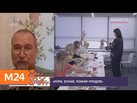 """""""Прямо и сейчас"""": запрещенный прием - Москва 24"""