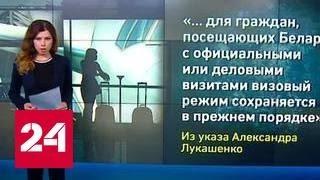 Песков: отмена виз - внутреннее дело Белоруссии