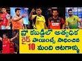 Top 10 Raiders  in Pro Kabaddi History Who Score Highest Raid Points  Top 10 Lists In Telugu waptubes