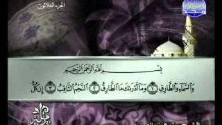 المصحف المرتل 30 للشيخ توفيق الصائغ حفظه الله