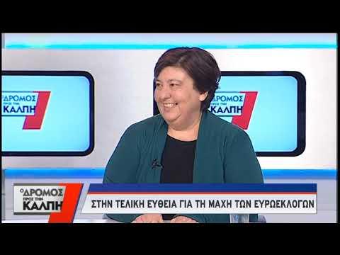 Ο Δρόμος προς την κάλπη ΟΙΚΟΛΟΓΟΙ ΠΡΑΣΙΝΟΙ | 16/05/2019 | ΕΡΤ