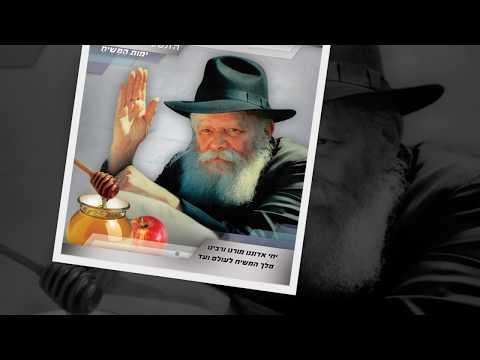 """לוח השנה של ימות המשיח תשע""""ח"""