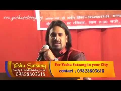 Are You Judgemental ? Think Once Before Judging Others! | Yeshu Satsang | Shubhsandeshtv