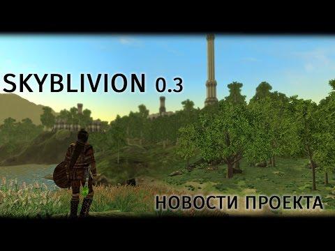 Skyblivion 0.3 — Новости проекта