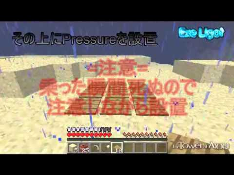 Minecraft落とし穴の作り方 Mine craft   How to make a trap