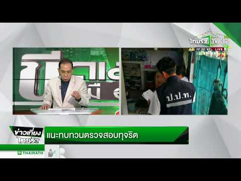 แนะทบทวนตรวจสอบทุจริต : ขีดเส้นใต้เมืองไทย  | 11-04-61 | ข่าวเที่ยงไทยรัฐ