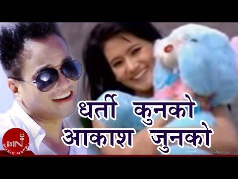 Video Dharti kun ko aakash junkai ho By Ramji Khand and Bishnu Majhi download in MP3, 3GP, MP4, WEBM, AVI, FLV January 2017