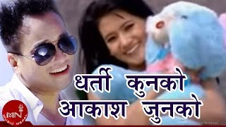 Dharti kun ko aakash junkai ho By Ramji Khand and Bishnu Majhi