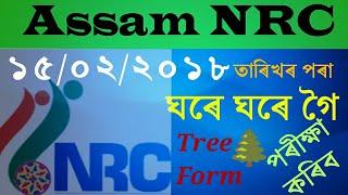 Assam NRC Latest News || Real About NRC Assam