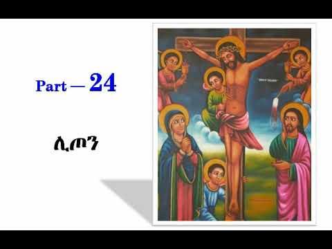 Liton Zesebatu Eletat (ሊጦን ዘሰብዓቱ ዕለታት) Part 24