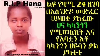 Ethiopia Special News About Hana Lalango On Zami 90.7 FM