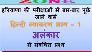 THIS VIDEO IS ABOUT HINDI GRAMMAR ALANKAAR REPEATED QUESTIONS WHICH MAY CAME IN UPCOMING HARYANA EXAMS.