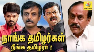 Video நீங்க தமிழரா ? Thirumurugan Gandhi Interview on Mersal GST Issue | Seeman, H Raja Controversy MP3, 3GP, MP4, WEBM, AVI, FLV November 2017