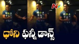MS Dhoni Funny Dance | Sakshi Dhoni