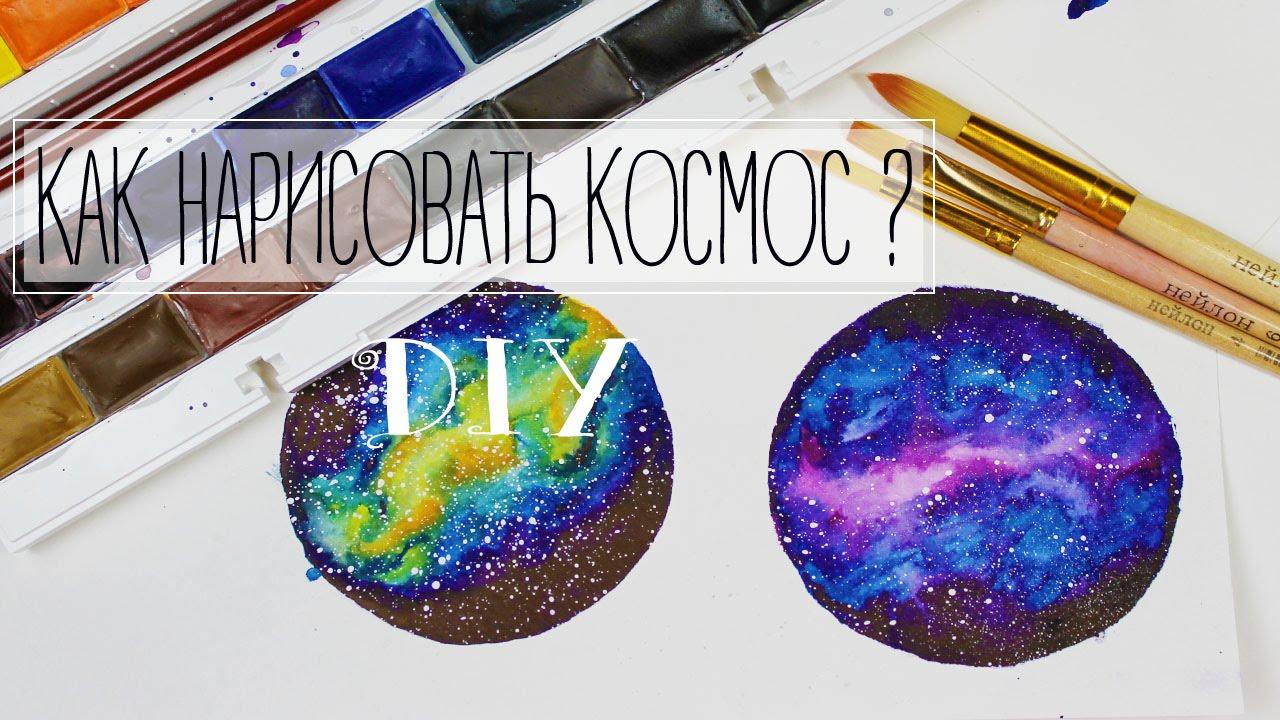 Смотреть онлайн: КАК НАРИСОВАТЬ КОСМОС АКВАРЕЛЬЮ | Galaxy watercolor  TonyaDIY