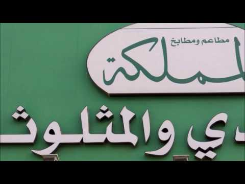 مطعم المملكة - مطاعم الكويت