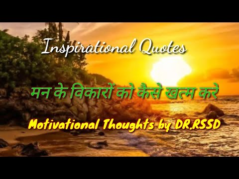 Short quotes - मन के विकारों को कैसे खत्म करे Inspirational & Motivational Thoughts of life by DR.RSSD (Whatsapp )