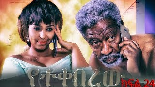 የተቀበረዉ ምዕራፍ 1 ክፍል 24/Yetekeberew season 1 EP 24