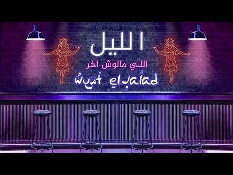 """هاني عادل يشتكي من جني في """"الليل اللي ملوش آخر"""""""
