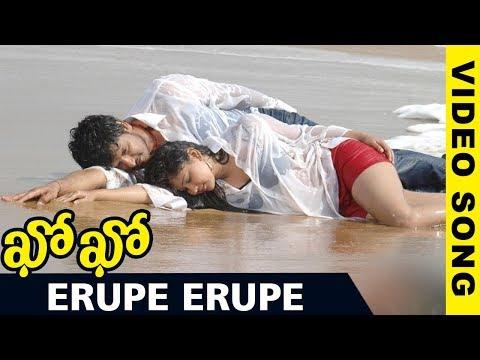 Kho Kho Full Video Songs | Erupe Erupe Video Song | Rajesh, Bhanu Chander