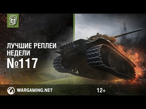 Лучшие Реплеи Недели с Кириллом Орешкиным #117 [World of Tanks]