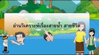 สื่อการเรียนการสอน อ่านเรื่อง สายน้ำ สายชีวิต ป.5 ภาษาไทย