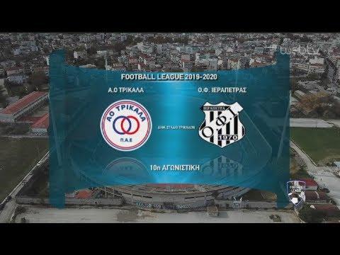 Football League: ΤΡΙΚΑΛΑ – ΙΕΡΑΠΕΤΡΑ    | ΟΛΟΚΛΗΡΟΣ ΑΓΩΝΑΣ | 24/11/2019 | ΕΡΤ