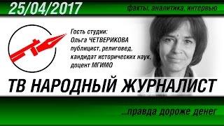 ТВ НАРОДНЫЙ ЖУРНАЛИСТ #13 «Внешнее управление образованием в России»