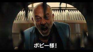 ヘマをした部下をミンチ・マシーンに/映画『キングスマン:ゴールデン・サークル』 本編映像