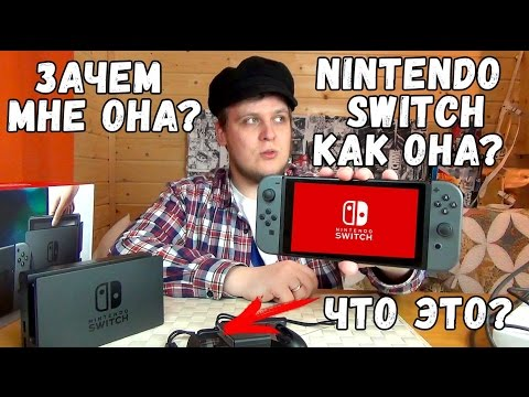 Nintendo Switch - Нинтендо Свитч Обзор от \