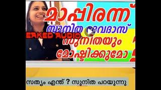 Video р┤Ор┤ир╡Нр┤▒р╡Ж р┤ор┤╛р┤кр╡Нр┤кр╡Н р┤кр┤▒р┤Ър╡Нр┤Ър┤┐р┤▓р╡Бр┤В р┤Жр┤др╡Нр┤ор┤╣р┤др╡Нр┤п р┤ир┤┐р┤▓р┤╡р┤┐р┤│р┤┐р┤пр╡Бр┤В #sunithadevadas #socialmedia   Sunitha Devadas talks MP3, 3GP, MP4, WEBM, AVI, FLV Januari 2019