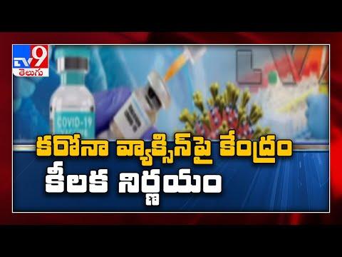 Govt sets up task force for vaccine distribution  - TV9