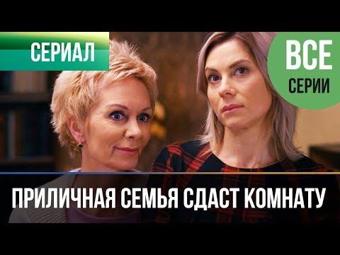 ▶️ Приличная семья сдаст комнату - Все серии - Мелодрама | Фильмы и сериалы - Русские мелодрамы (видео)